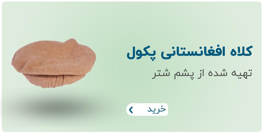 کلاه افغانی پکول