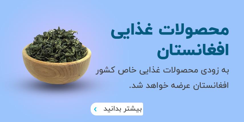 محصولات غذایی افغانستان