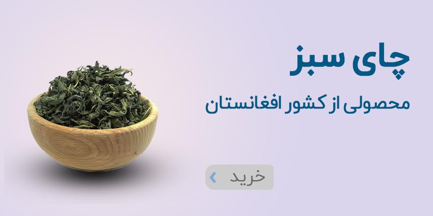 خرید چای سبز افغانی