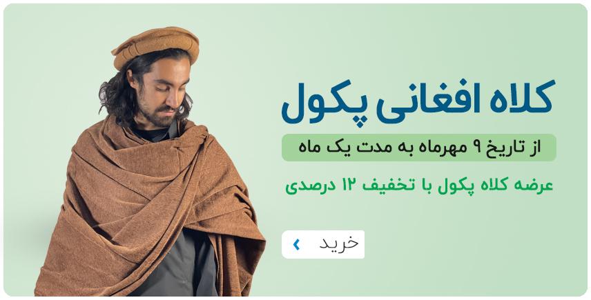پکول و پتوی افغانی